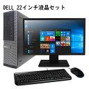 中古デスクトップPC 22インチ液晶セット DELL 第4世代Core i3 8GBメモリ 大容量1TB 正規版Office付き Windows10 Windows7 キーボード 新品マウス標準搭載 中古パソコン Win10 中古デスクトップPC デスクトップパソコン デル