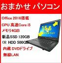 ノートパソコン おまかせ パソコン office付き 高速C...