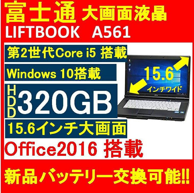 [Windows10] 中古ノートPC 富士通 LIFEBOOK A561 【Core i5 第2世代/320GB/8GB/HDMI搭載/無線LAN/15.6型ワイド液晶/DVDドライブ/Win10Pro 64bit/Office付き】【新品バッテリー交換可能】
