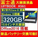 [Windows10] 中古ノートPC 富士通 LIFEBOOK A561 【Core i5 第2世代/320GB/8GB/HDMI搭載/無線LAN/15.6型ワイド液晶/DVDドライブ/Win10..