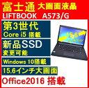 富士通 FUJITSU FMV LIFTBOOK A573/G 【第三世代Core i5 15.6インチワイド/8GBメモリー/HDD:500GB/USB3.0/VGA端子/HDMI/無線機能/USB3.0/光学ドライブ/正規版Office付き】 Win10 中古ノートパソコン Windows10 Pro 64bit 【Windows10 Win7選択可】