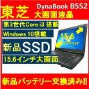 「新品バッテリー交換済み」東芝 dynabook Satellite TOSHIBA B552 B552シリーズ 【三世代Core i3/15.6インチワイド/4GBメモリ/【1年保証付】新品SSD120GB/光学ドライブ 】 中古パソコン ノートパソコン 【MAR】Windows10 Pro 64bit