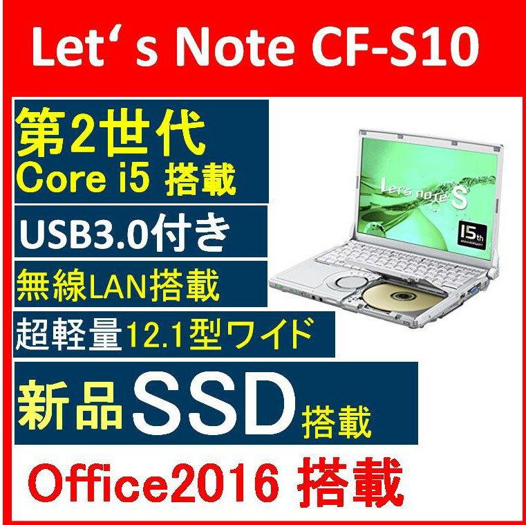 Panasonic Let's Note CF-S10シリーズ/第2世代Core i5/メモリー4GB/新品SSD:240GB 1年保証付き/DVDスーパーマルチ/12.1インチ/USB 3.0/無線LAN搭載/正規版Officeソフト搭載/中古ノートパソコン モバイルPC Windows10 Win10 中古パソコン ウルトラPC 持ち運び便利