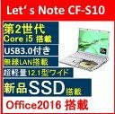 Panasonic Let's Note CF-S10シリーズ/第2世代Core i5/メモリー4GB/新品SSD:240GB 1年保証付き/DVDスーパーマルチ/12.1インチ/USB 3.0/..
