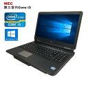中古パソコン NEC VersaPro 中古パソコン Win10 ノートパソコン中古 Windows10 Pro 64bit 新品バッテリー付き可能 初期設定済み・すぐ使用可能