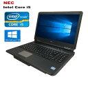 ノートパソコン NEC VersaPro 新品高速SSD240GB メモリ8GB DVDマルチ 15.6インチ Corei5 Windows10 無線LAN Office付き パソコン 中古PC 中古パソコン