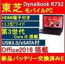 モバイルPC/中古パソコンPC/東芝 TOSHIBA DynaBook R732 【大容量HDD500GB/第3世代Core i5/4GBメモリ/無線LAN/USB3.0/HDMI/eSATA/正規版Officeソフト搭載】 中古ノートパソコン モバイルPC Windows10 Win10 中古パソコン ウルトラPC