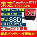 モバイルPC/中古パソコンPC/東芝 TOSHIBA DynaBook R732 【第三世代Core i5/4GBメモリ/新品SSD高速120GB 1年保証付き/無線LAN/USB3.0/HDMI/eSATA/正規版Officeソフト搭載】 Windows10 Win10 【新品バッテリー交換済み】