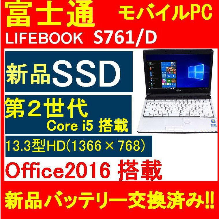 【新品バッテリー交換済み】富士通 S761 S761/D 中古 ノートパソコン Win10 搭載 第2世代 [corei5 2520M 2.5Ghz メモリ4G/新品SSD高速240GB 1年保証付き/無線/13.3型 B5 正規版Officeソフト搭載 ] 中古ノートパソコン モバイルPC Windows10 Win10 中古パソコン ウルトラPC