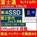 【新品バッテリー交換済み】富士通 S761 S761/D 中古 ノートパソコン Win10 搭載 第2世代 corei5 2520M 2.5Ghz メモリ4G/新品SSD高速240GB 1年保証付き/無線/13.3型 B5 正規版Officeソフト搭載 中古ノートパソコン モバイルPC Windows10 Win10 中古パソコン ウルトラPC