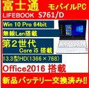 【新品バッテリー交換済み】富士通 P771/C P771シリーズ 中古 ノートパソコン Office Win10 or 7選択可 第2世代 [corei5 2520M 2.5Ghz 4G HDD250GB 無線 12.1型 B5 正規版Officeソフト搭載 ] 中古ノートパソコン モバイルPC Windows10 Win10 中古パソコン ウルトラPC