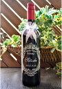 名入れ 赤 ワイン ボトル 彫刻 名入れワイン 彫刻ボトル エッチング 名入れ彫刻 名入れボトル ワイン 彫刻 彫刻 ワイン 刻印ボトル 誕..