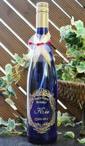 名入れブルーボトル白ワインボトル彫刻【名入れワイン】【彫刻 ボトル】【エッチング】【名入れ彫刻】【名入れボトル】【ワイン 彫刻】【彫刻 ワイン】誕生日プレゼントワイン彫刻ボトル名前入りワインギフト。名前入りボトル彫刻ワインで誕生日をお祝い!【送料無料】