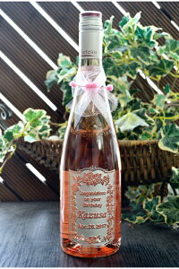 名入れロゼワインボトル彫刻【名入れ ワイン】【彫刻ボトル】【エッチング】【名入れ彫刻】【名入れボトル】【ワイン 彫刻】【彫刻 ワイン】【彫刻のボトル】誕生日プレゼントワイン彫刻ボトル名前入りワインギフト。名前入りボトル彫刻ワインで誕生日をお祝い!