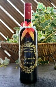 出産祝いワイン 彫刻赤ワイン【赤ちゃんの名前と出生日をワインボトルへ彫刻】出産祝い記念ボトル彫刻ワイン