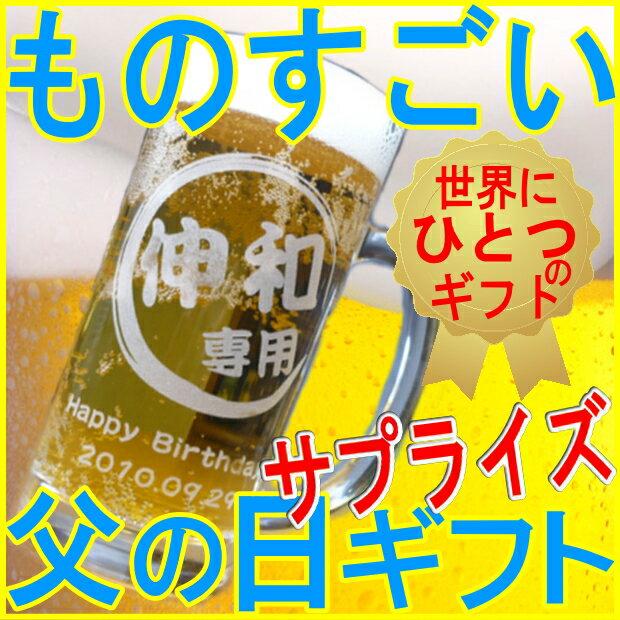 父の日 ギフト 早割 名入れビールジョッキ / グラス 焼酎 酒【母の日 誕生日プレゼント…...:art-kirameki:10000065