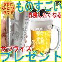 セミオーダー 名入れ グラス【敬老の日 母の日 父の日 ギフト ビール 焼酎 酒 食器 卒業祝い 誕