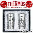 名入れ グラス サーモス 真空断熱 ステンレスタンブラー ペア JMO-GP2【ホワイトデー