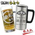 名入れ グラス ビールジョッキ ビアグラス 真空断熱ステンレスタンブラー/焼酎 酒【敬老の日 父の日...