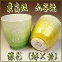 ◆九谷焼 銀彩 (緑×黄)AP1-0450 名入れ湯呑みペア◆【送料無料】【敬老の日 父の