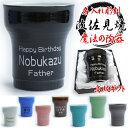 名入れ 高級 波佐見焼 カラフル中空断熱フリーカップ【 母の...