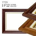 油彩額縁 7735 F12 号(606×500) (アクリル仕様・木製・油絵用額縁・キャンバス用フレーム)