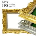 美術, 美術品, 古董, 民間工藝品 - 油彩額縁 7805 P8 号(455×333) (アクリル仕様・木製・油絵用額縁・キャンバス用フレーム)