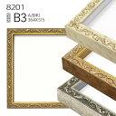 ポスターフレーム額縁:8201 B3(364×515mm) (アクリル仕様・木製・AB版用紙フレーム)