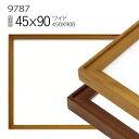 ワイド額縁:9787 45×90(450×900mm) (アクリル仕様・木製・長方形フレーム)
