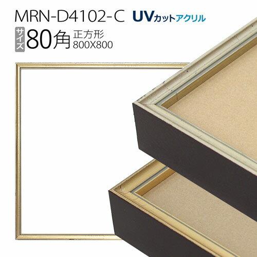 正方形額縁 フレーム 80角(800×800mm) アルミ製: MRN-D4102-C(UVカットアクリル)
