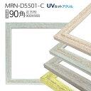 正方形額縁 フレーム 90角(900×900mm) 木製: MRN-D5501-C(UVカットアクリル)