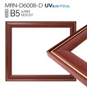 額縁 MRN-D6008-D B5(182×257mm) ポスターフレーム AB版用紙サイズ ブラウン(UVカットアクリル) 木製