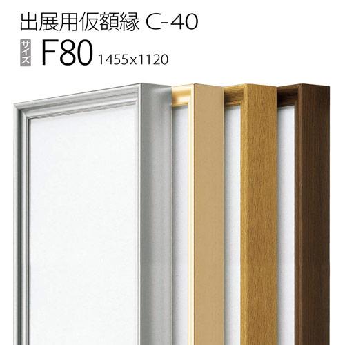 出展用仮額縁:C-40(C40) F80 号(1120×1455) (Cライン)