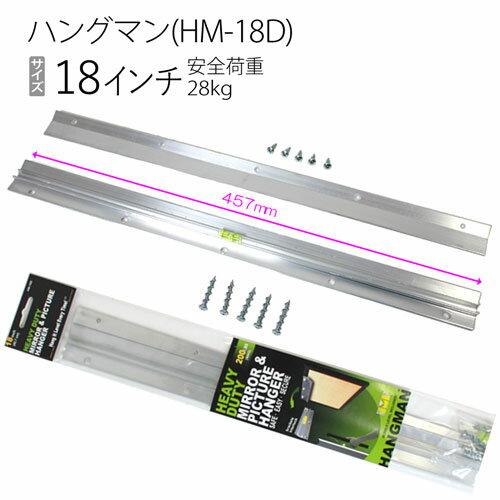 【ハングマンヘビー18インチ(HM-18D)ネジタイプ 1袋1セット】石膏ボード対応...:art-material:10000673