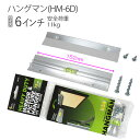 【ハングマンヘビー6インチ(HM-6D)ネジタイプ 1袋1セット】石膏ボード対応