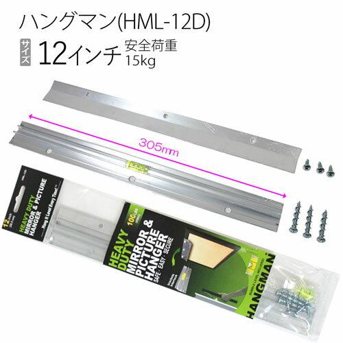 【ハングマン・ライト12インチ(HML-12D)ネジタイプ 1袋1セット】石膏ボード対応...:art-material:10000675