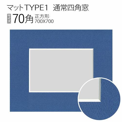 マットTYPE1[通常四角窓] 70角(700×...の商品画像