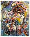 【送料無料】絵画:ワシリー・カンディンスキー「Moscow I」●サイズF12(60.6×50.0cm)●プレ