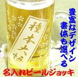 名入れ ビールジョッキ  ビール 名入れ プレゼントのビール ジョッキ名入れデザインいろいろ【レビューを書いて【2900】