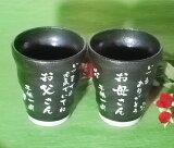 名入れ焼酎コップ350mlサイズ ペア 名前入り【楽ギフ名入れ】