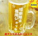名入れ グラス ビールジョッキ 特大 830ml 送料無料 母の日 父の日 ギフト 名前入り 名入れ...