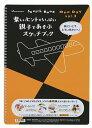 スケッチブック 図案シリーズ ONEDAY(ワンディ)vol.3 B4サイズ S522 【maruman/マルマン】 DM便不可
