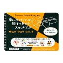 スケッチブック 図案シリーズ ONEDAY(ワンディ)vol.3 B6サイズ S562 【maruman/マルマン】 DM便不可