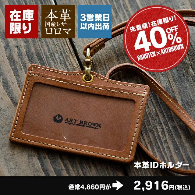 【40%OFF!在庫限り】IDホルダー/レザー/革/本革