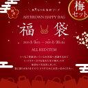 革小物RED福袋(梅) 2020 送料無料 革小物セット