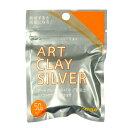 アートクレイシルバー50g【送料無料】純銀粘土 銀粘土 手作り シルバー アクセサリー クレイ 指輪