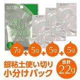 アートクレイシルバー22gパック(通販CLUB限定商品)【送料無料】【数量限定】