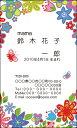 【送料無料】カラー親子名刺 印刷 作成【100枚】family002