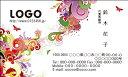 カラーデザイン名刺 ショップカード 印刷 作成【100枚】オリジナルロゴ入れ可 レトロ 和風 retro005