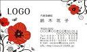 カラーデザイン名刺 ショップカード 印刷 作成【100枚】オリジナルロゴ入れ可 花 フラワー かわいい flower008